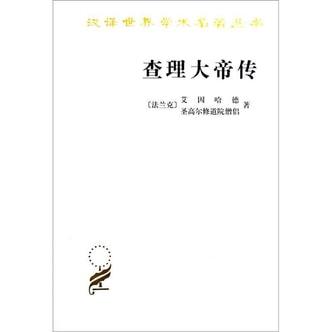 汉译世界学术名著丛书:查理大帝传