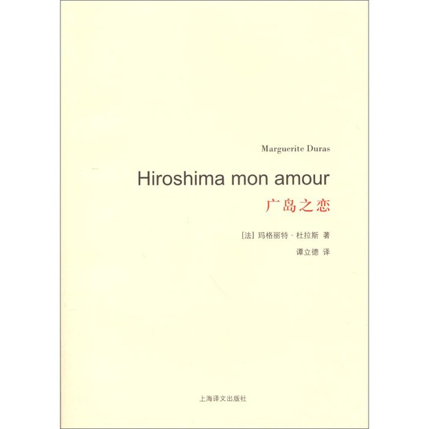 商品详情 - 杜拉斯百年诞辰作品系列:广岛之恋 - image  0