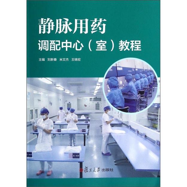 商品详情 - 静脉用药调配中心(室)教程(附光盘) - image  0