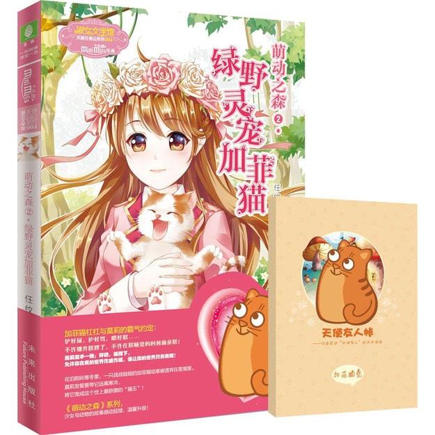 商品详情 - 小小姐天使在身边系列4:萌动之森2·绿野灵宠加菲猫 - image  0