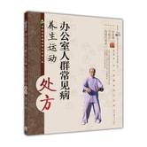 办公室人群养生运动处方(套装共15册)(附DVD光盘15张)