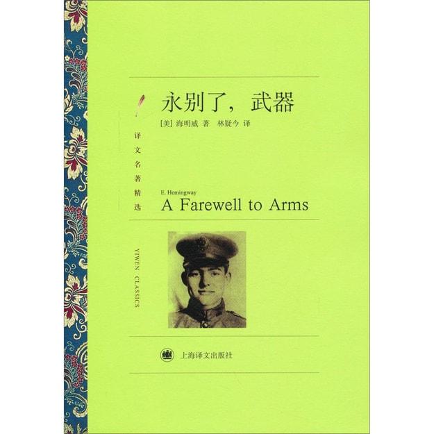 商品详情 - 译文名著精选:永别了,武器 - image  0