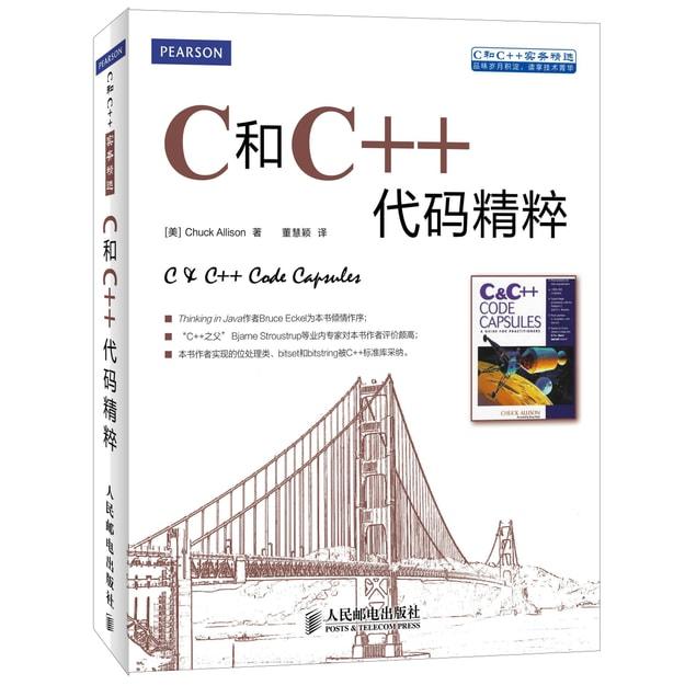 商品详情 - C和C++代码精粹 - image  0