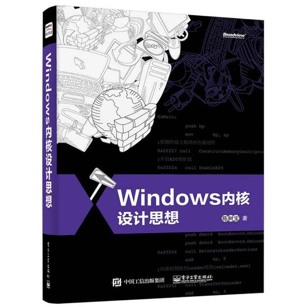 商品详情 - Windows 内核设计思想 - image  0