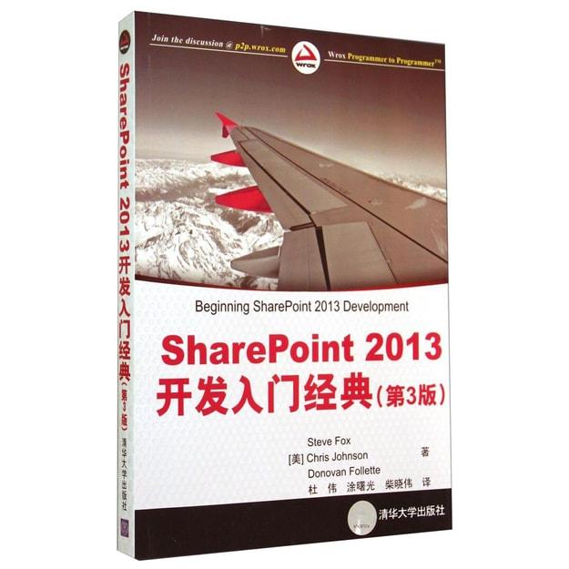 商品详情 - SharePoint2013开发入门经典(第3版) - image  0