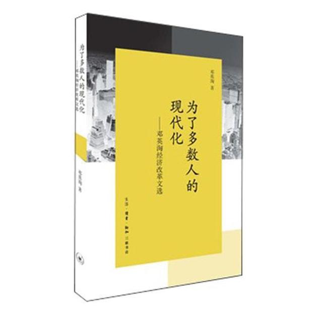 商品详情 - 为了多数人的现代化:邓英淘经济改革文选 - image  0