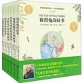 彼得兔的童话世界·120周年经典纪念(注音版)(套装共6册)