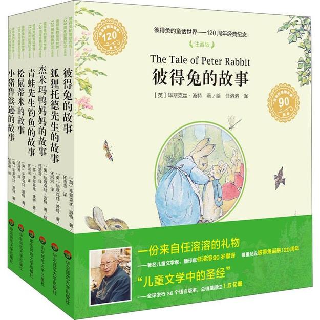 商品详情 - 彼得兔的童话世界·120周年经典纪念(注音版)(套装共6册) - image  0