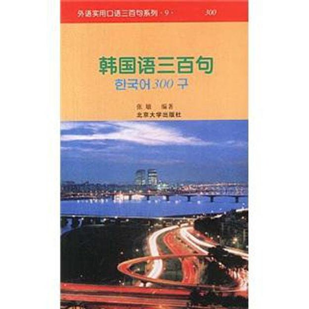 商品详情 - 外语实用口语三百句系列:韩国语三百句 - image  0