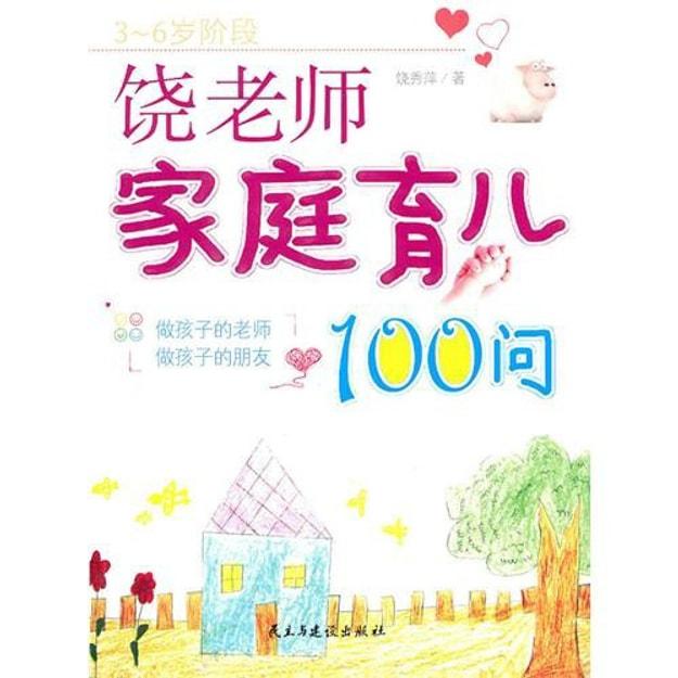 商品详情 - 饶老师家庭育儿100问 - image  0