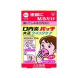 【日本直邮】日本大正制药 口腔溃疡贴 口内炎生疮疱疹快速止痛贴 10片装