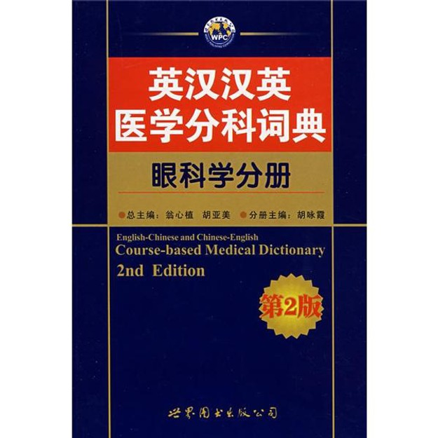 商品详情 - 英汉汉英医学分科词典:眼科学分册(第2版) - image  0
