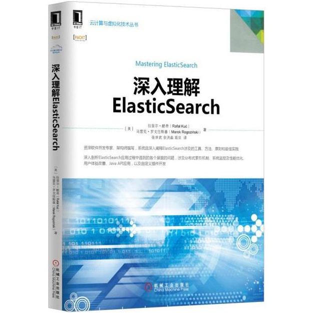 商品详情 - 深入理解ElasticSearch - image  0