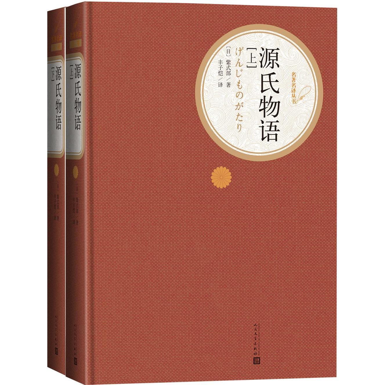 名著名译丛书 源氏物语(套装上下册) 怎么样 - 亚米网