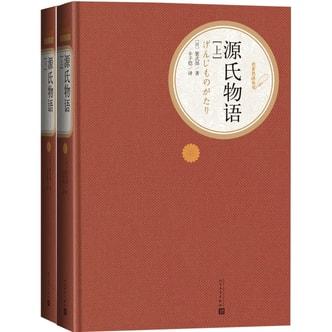 名著名译丛书 源氏物语(套装上下册)
