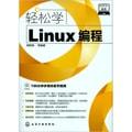 轻松学Linux编程