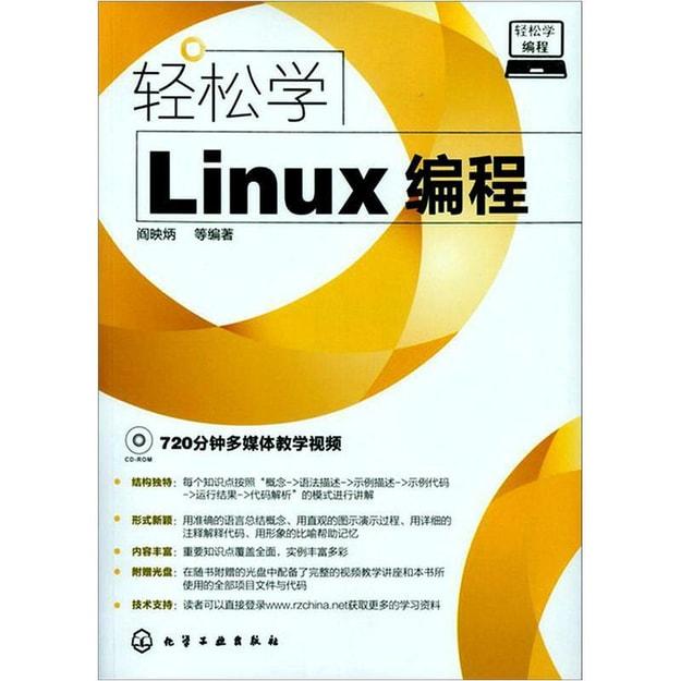 商品详情 - 轻松学Linux编程 - image  0