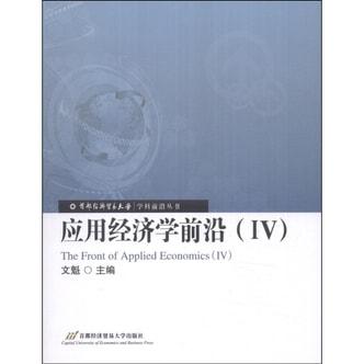 应用经济学前沿(4)/首都经济贸易大学学科前沿丛书