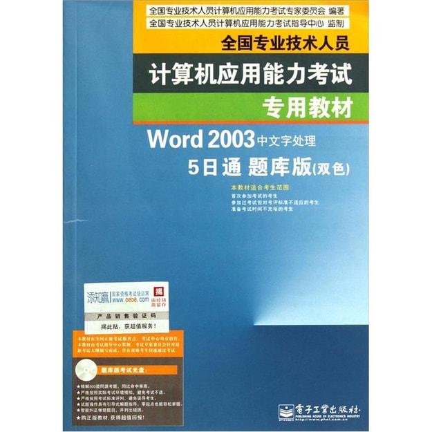 商品详情 - 全国专业技术人员计算机应用能力考试专用教材:Word2003中文字处理:5日通(题库版)(双色)(附光盘) - image  0