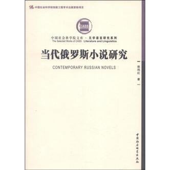 中国社会科学院文库·文学语言研究系列:当代俄罗斯小说研究