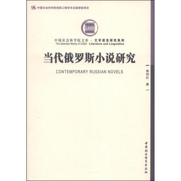 商品详情 - 中国社会科学院文库·文学语言研究系列:当代俄罗斯小说研究 - image  0