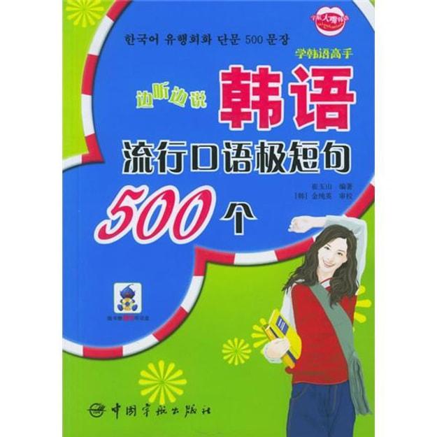 商品详情 - 学韩语高手·边听边说:韩语流行口语极短句500个(附光盘) - image  0