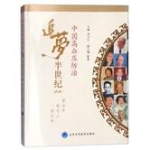 中国高血压防治追梦半世纪:那些年 那些人 那些事(第2辑)