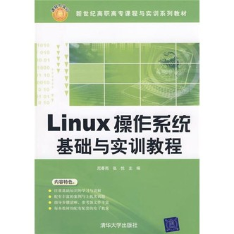 Linux操作系统基础与实训教程