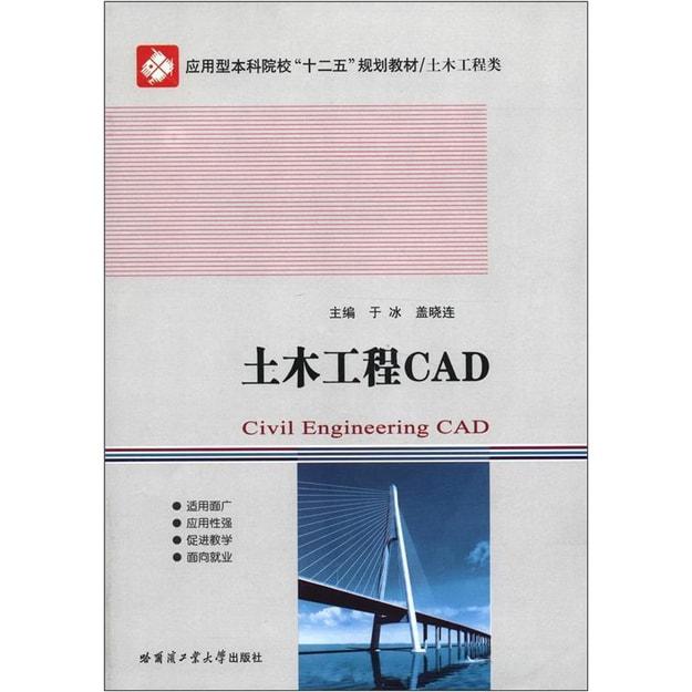 """商品详情 - 应用型本科院校""""十二五""""规划教材·土木工程类:土木工程CAD - image  0"""