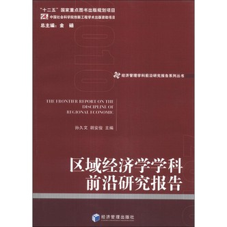 经济管理学科前沿研究报告系列丛书:区域经济学学科前沿研究报告