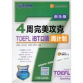 英语周计划系列丛书:4周完美攻克TOEFL iBT口语周计划(附MP3光盘)