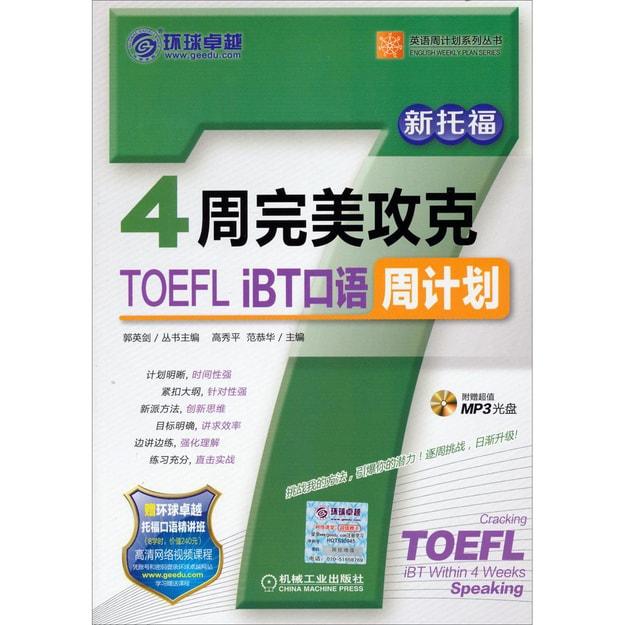 商品详情 - 英语周计划系列丛书:4周完美攻克TOEFL iBT口语周计划(附MP3光盘) - image  0
