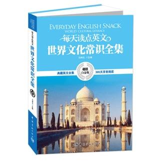 每天读点英文·世界文化常识全集(超值白金版)