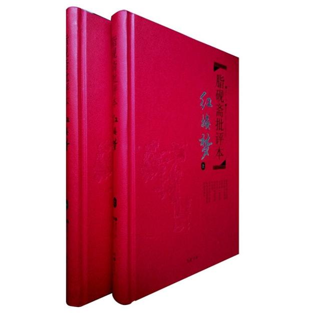 商品详情 - 脂砚斋批评本·红楼梦(套装上下册 精品珍藏版) - image  0