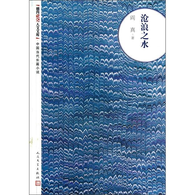 商品详情 - 朝内166人文文库·中国当代长篇小说:沧浪之水 - image  0