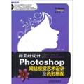 网页好设计:Photoshop网站视觉艺术设计及色彩搭配(附光盘)