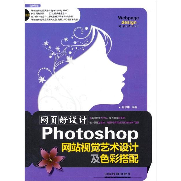 商品详情 - 网页好设计:Photoshop网站视觉艺术设计及色彩搭配(附光盘) - image  0