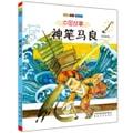 中国故事:神笔马良(注音 全彩 童话集)