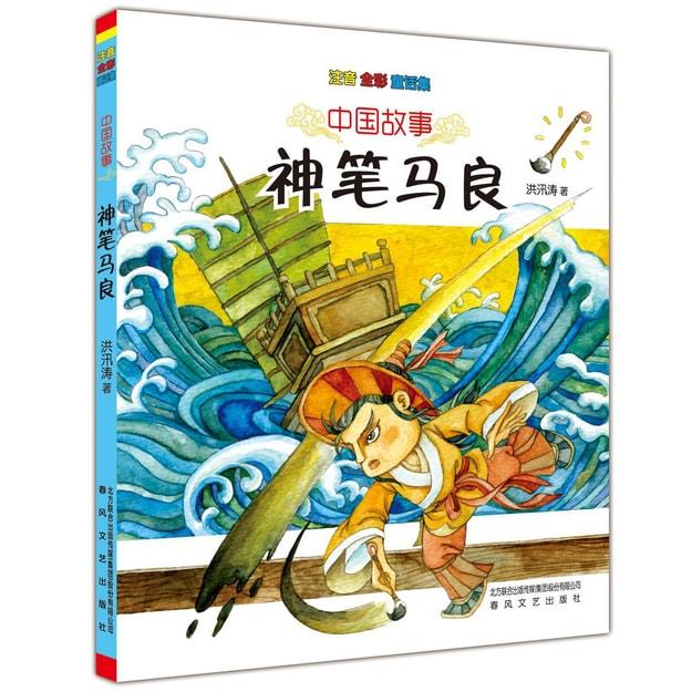 商品详情 - 中国故事:神笔马良(注音 全彩 童话集) - image  0