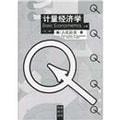 计量经济学(第3版上下册)