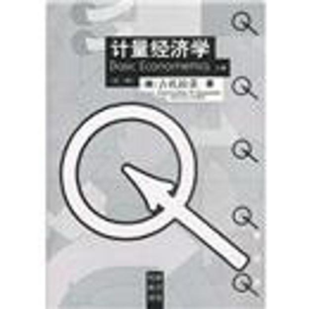 商品详情 - 计量经济学(第3版上下册) - image  0