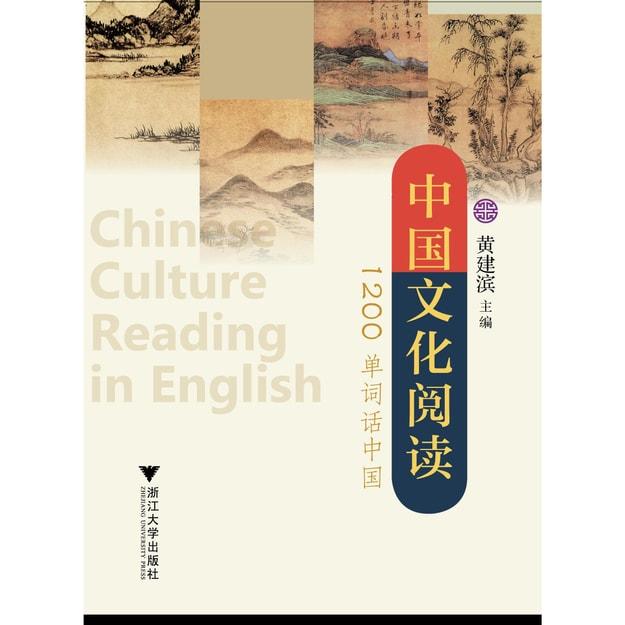 商品详情 - 中国文化阅读:1200单词话中国 - image  0