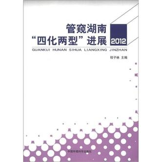 """管窥湖南""""四化两型""""进展2012"""