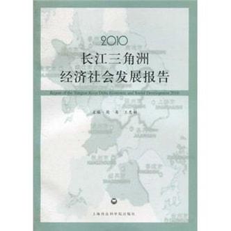 2010长江三角洲经济社会发展报告