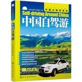 中国主题游:中国自驾游