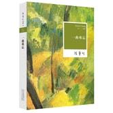张爱玲:一曲难忘(2015版)