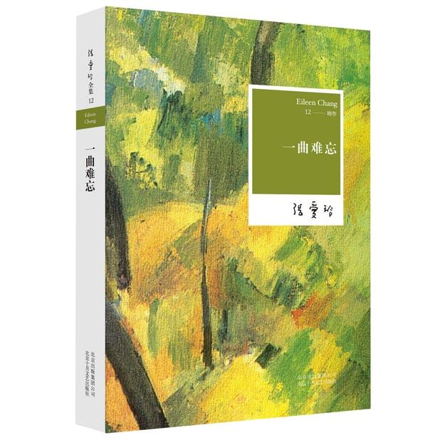 商品详情 - 张爱玲:一曲难忘(2015版) - image  0