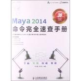 Maya命令完全速查手册系列图书:Maya2014命令完全速查手册