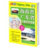 海南省、广东省交通旅游地图册(2016年全新升级)