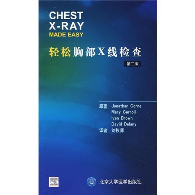 商品详情 - 轻松胸部X线检查(第2版) - image  0